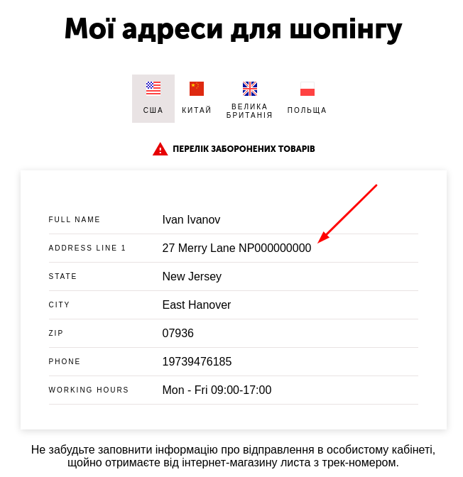 shopping_address_ua.png
